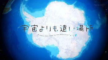 そこは南極か、はたまた….jpg